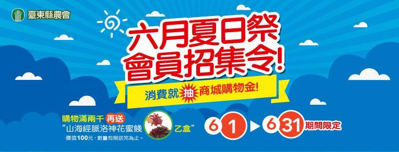 《六月夏日祭-會員招集令!!》得獎公佈
